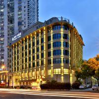 温州瑞興·W酒店(五馬鹿城路店)酒店預訂