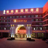 維納斯國際酒店(上海國際旅遊度假區申江南路店)酒店預訂