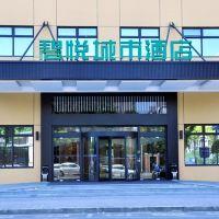 碧悅城市酒店(上海巨峯店)酒店預訂