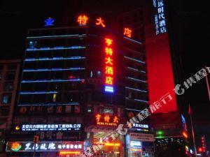 邵陽亨特大酒店