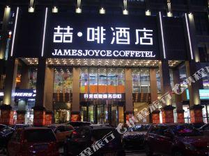 喆啡酒店(忻州和平路店)