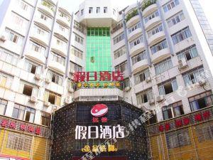 潮州遠信假日酒店