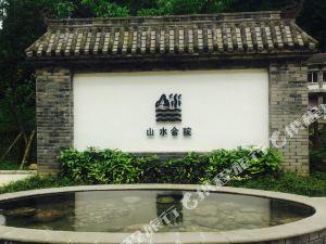 青城山山水合院