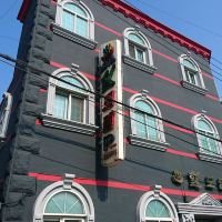 釜山希爾汽車旅店酒店預訂