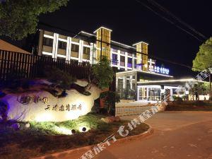滬華云清逸灣酒店(上海國際旅游度假區野生動物園店)