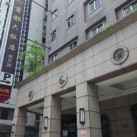 台北首都大飯店-南京館酒店預訂