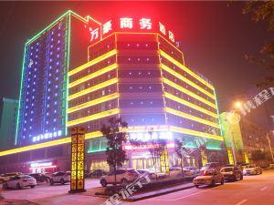 眉縣萬豪商務酒店
