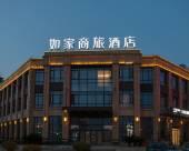 如家商旅酒店(上海華東師範大學吳涇店)