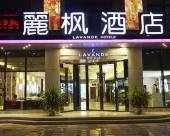 麗楓酒店(廣州黃埔開發區店)