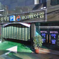 釜山鬆島海灘女王汽車旅館酒店預訂