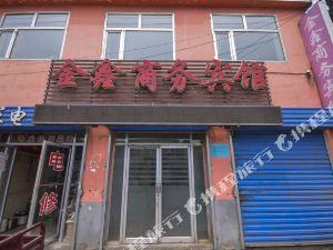 大通金鑫商務賓館