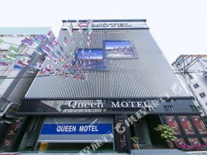 釜山女王汽車旅館(Queen Motel Busan)