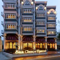 暹羅香榭麗舍大街特色酒店酒店預訂