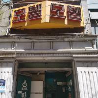 釜山Mansujang汽車旅館酒店預訂