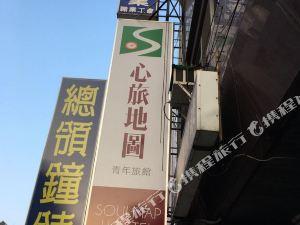 彰化心旅地圖青年旅館(Soulmap hostel)