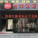 怡萊酒店(上海江橋老街店)(原洛思精品時尚酒店)