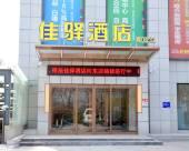 銀座佳驛酒店(臨沂河東吾悅廣場店)