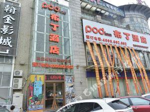 布丁(上海陸家嘴仁濟醫院塘橋地鐵站店)