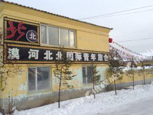 漠河北北國際青年旅舍
