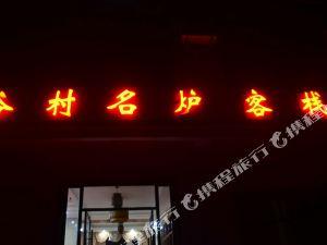 炎陵谷村名爐客棧