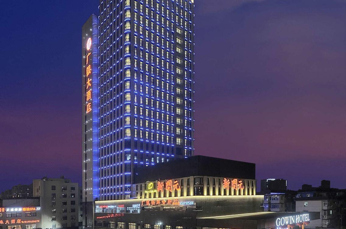 杭州廣銀大酒店Gowin Hotel