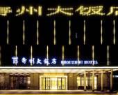 北京壽州大飯店