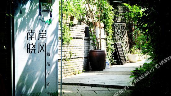 南岸曉風精品民宿(杭州西湖店)(原香宿花園旅舍西湖店)