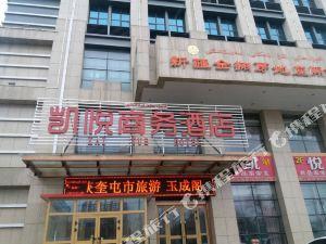奎屯凱悅商務酒店