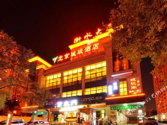 Chengyan Hotel (Beijing South Railway Station)