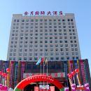 昌圖金月國際大酒店