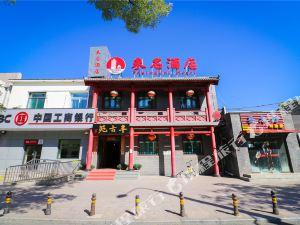 未名酒店(北京雍和宮店)(原東四店)(Beijing weimingHotel)