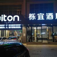 深圳櫟宜酒店酒店預訂