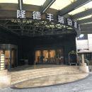 上海隆德豐瑞鉑酒店