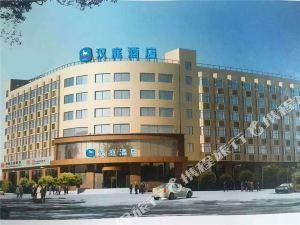 漢庭酒店(北京陶然亭店)(Hanting Hotel (Beijing Taoranting))