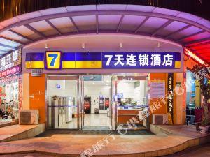 7天連鎖酒店(深圳北站店)
