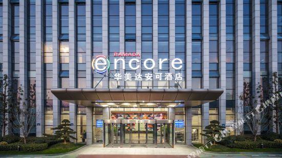 杭州奧體華美達安可酒店