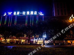 希岸·輕雅酒店(西昌航天大道店)