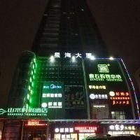 山水時尚酒店(深圳星海店)酒店預訂