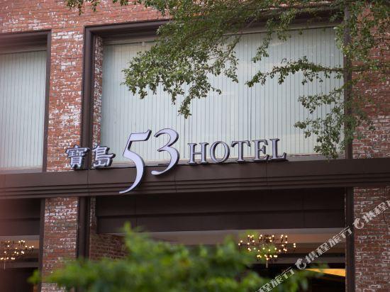 台中寶島53行館(53 Hotel)外觀