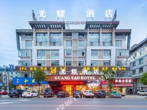 義烏光耀酒店