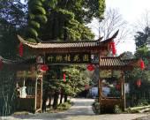 長寧竹鄉桂花園酒店