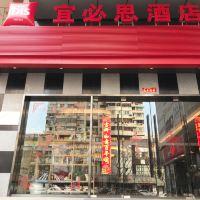 宜必思酒店(杭州西湖慶春路店)酒店預訂