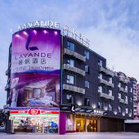麗楓酒店(廣州芳村滘口地鐵站店)酒店預訂