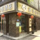 瀘州港華心悅酒店