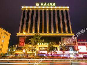 會澤鑫鼎大酒店