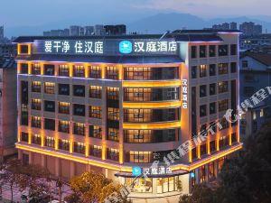 漢庭酒店(漢中天漢大道火車站店)