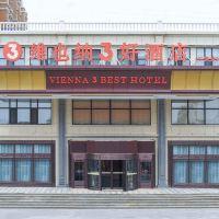 維也納3好酒店(五常店)酒店預訂