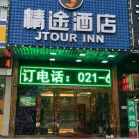 精途酒店(上海梅川路步行街店)(原諾曼廷精品酒店)酒店預訂