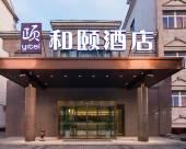 和頤酒店(上海嘉定清河路店)