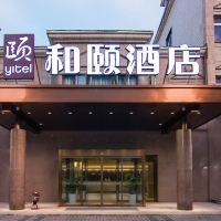 和頤酒店(上海清河路店)酒店預訂